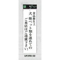 表示プレートH アクリル白板 表示:食品衛生上犬、他ペット類の… (UP390-50)