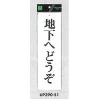 表示プレートH 店舗向け標識 アクリル白板 表示:地下へどうぞ (UP390-51)
