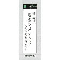 表示プレートH アクリル白板 表示:当店は現金システムになっております (UP390-52)