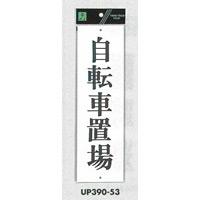 表示プレートH アクリル白板 自転車置場 仕様:タテ (UP390-53)
