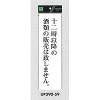 表示プレートH アクリル白板 表示:十二時以降の酒類の販売は致しません (UP390-59)