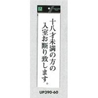 表示プレートH アクリル白板 表示:十八才未満の方の入室お断りします (UP390-60)