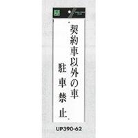 表示プレートH アクリル白板 表示:契約者以外の車 駐車禁止 (UP390-62)