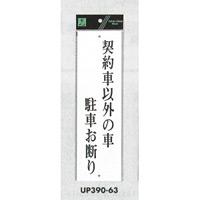 表示プレートH アクリル白板 表示:契約者以外の車 駐車お断り (UP390-63)