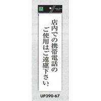 表示プレートH アクリル白板 表示:店内での携帯電話のご使用はご遠慮下さい (UP390-67)