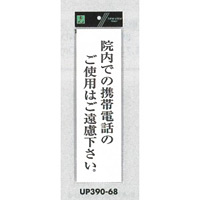 表示プレートH ドアサイン アクリル白板 表示:院内での携帯電話のご使用は… (UP390-68)