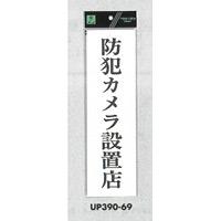 表示プレートH アクリル白板 表示:防犯カメラ設置店 (UP390-69)