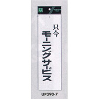 表示プレートH 店舗向け標識 アクリル白板 表示:只今モーニングサービス (UP390-7)