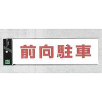 表示プレートH アクリル白板 表示:前向駐車 (UP390-70)