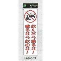 表示プレートH アクリル白板 表示:飲んだら乗るな!乗るなら… (UP390-72) (EUP39072)