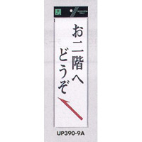 表示プレートH 店舗向け標識 アクリル白板 表示:お二階へどうぞ 左上矢印 (UP390-9A)