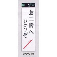 表示プレートH 店舗向け標識 アクリル白板 表示:お二階へどうぞ 右上矢印 (UP390-9B)