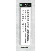 表示プレートH アクリル白板 表示:保険治療希望の方は受信前に… (UP400-1)