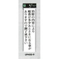 表示プレートH アクリル白板 表示:治療内容により順番が多少あとさきに… (UP400-9)
