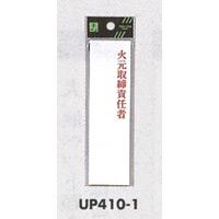 表示プレートH 指名標識 アクリル 火元取締責任者 仕様:タテ (UP410-1)