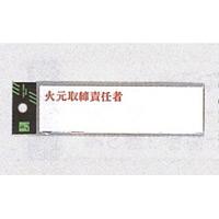表示プレートH 指名標識 アクリル 火元取締責任者 仕様:ヨコ (UP410-1A)