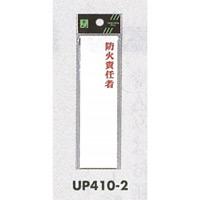 表示プレートH 指名標識 アクリル 防火責任者 仕様:タテ (UP410-2)