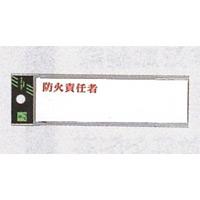 表示プレートH 指名標識 アクリル 防火責任者 仕様:ヨコ (UP410-2A)