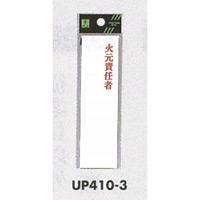 表示プレートH 指名標識 アクリル 火元責任者 (UP410-3)