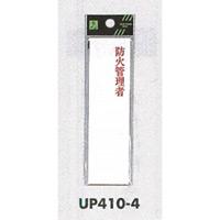 表示プレートH 指名標識 アクリル 防火管理者 (UP410-4)