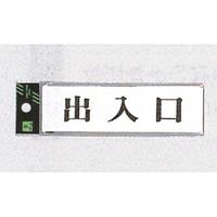 表示プレートH ドアサイン 40mm×140mm アクリル 表示:出入口 (UP414-6)