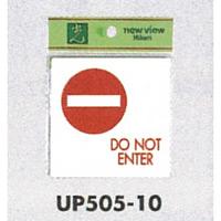 表示プレートH ピクトサイン アクリル 表示:DO NOT ENTER (立入禁止) (UP505-10)