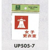 表示プレートH ピクトサイン 更衣室 アクリル 表示:女子 (UP505-7)
