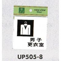 表示プレートH ピクトサイン 更衣室 アクリル 表示:男子 (UP505-8)