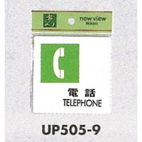 表示プレートH ピクトサイン アクリル 表示:電話TELEPHONE (UP505-9)