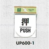 表示プレートH ドアサイン 丸型 アクリル 表示:押 PUSH (UP600-1)