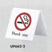 表示プレートH 卓上ピクトサイン 山型 アクリル 表示:禁煙 Thank you (UP662-2)