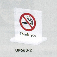 表示プレートH 卓上ピクトサイン T字タイプ アクリル 表示:禁煙 Thank you (UP663-2)