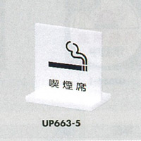表示プレートH 卓上ピクトサイン  アクリル 表示:喫煙席(UP663-5) (UP663-5)