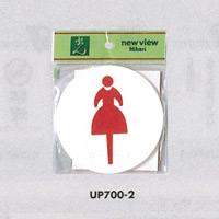 表示プレートH ピクトサイン トイレ表示/姿シルエット アクリル 表示:女性 (UP700-2)