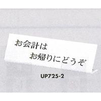 表示プレートH L型卓上プレート アクリル 表示:お会計はお帰りにどうぞ (UP725-2)