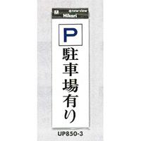 表示プレートH アクリル 表示:P 駐車場有り (UP850-3) (EUP850-3)