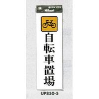 表示プレートH アクリル 表示:自転車置場 (UP850-5)