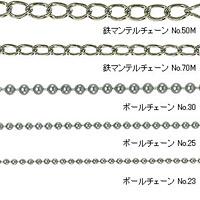 ボールチェーン No30 (30m) (14406***)