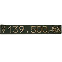 ニュープライスキューブ補充用単品 S用(黒/金文字)1袋20粒入 種別:0 (07107GD0)
