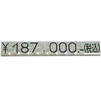 ニュープライスキューブ補充用単品S用(透明/黒文字)1袋20粒入 種別:0 (07107CL0)