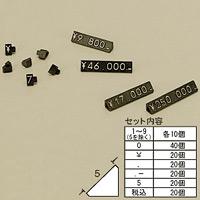 ニュープライスキューブセット S 種別:黒/白文字 (07104WHT)