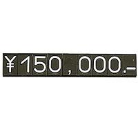 ニュープライスキューブ補充用単品 L用(黒/白文字)1袋20粒入 種別:0 (07105WH0)