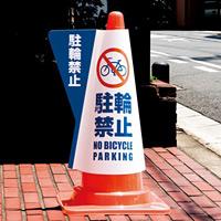 コーン用立体表示カバー 駐車禁止 (52798-1*)