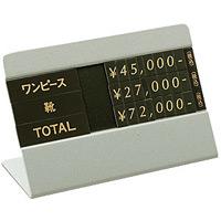 トータルプライス S(3段表示) カラー:シルバー  (40889-1*)