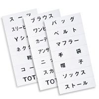 マグネット品名シート/白地黒文字 種別:シートA (40936WHT)
