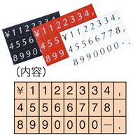 マグネット数字シート・小 種別:赤字白文字 (40973RED)