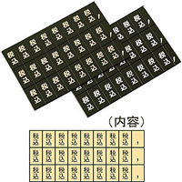 マグネット税込文字シート・小 種別:ゴールド文字 (49864GLD)