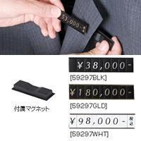 リーガルプライス マグキャッチタイプ黒 10ケ入 (59297BLK)