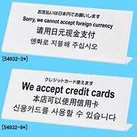 L型多国語案内 大 「お支払いは日本円で・・」TGP1025-2 (54932-2*)