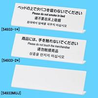 L型多国語案内 小 TGP6020-N ムジ (54933MUJ)